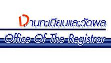 Registration and measurement work